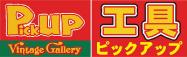 ピックアップ工具専門店