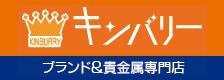 キンバリー ブランド&貴金属専門店