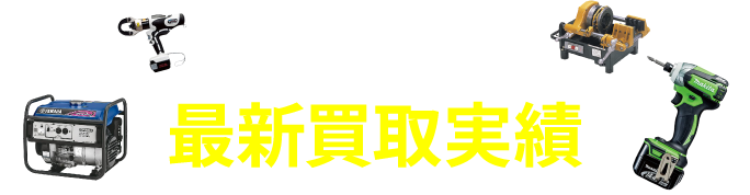 NEWEST PURCHASE RESULTS 最新買取実績