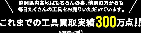 静岡県内各地はもちろんの事、他県の方からも毎日たくさんの工具をお売りいただいています。これまでの工具買取実績300万点!!※2019年10月現在