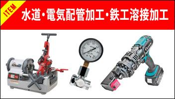 水道・電気配管加工・鉄鋼溶接加工