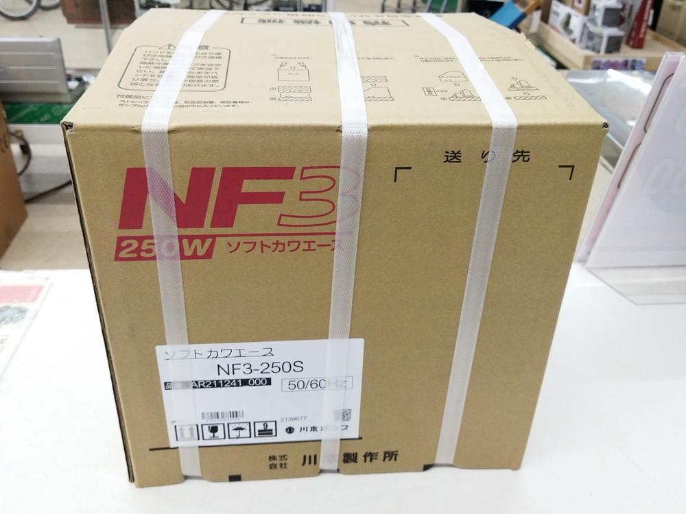 NF3-250S